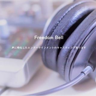 FreedomBell特別講座 ~知っておくべき最低限のビジネス...