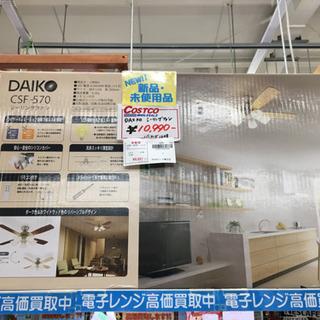 【未使用品‼️】DAIKO シーリングファン