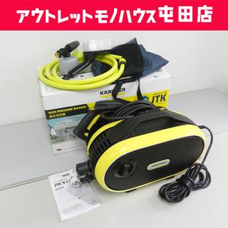 ケルヒャー 家庭用高圧洗浄機 JTK サイレント 静音モデル ☆...