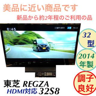 東芝 REGZA 液晶テレビ 地デジ 32S8 32インチ