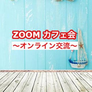 【8/14 20:00】ZOOMカフェ会