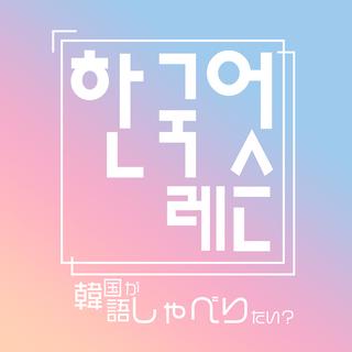 【オンライン韓国語会話】楽しく話せるマンツーマンレッスン!…