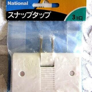 タコ足配線器②点セット(新品未使用)