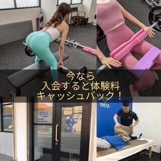 名古屋市名東区パーソナルトレーニングジム(NATAボディメイクス...
