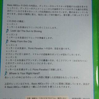 ディズニー英語システム DVD 4 - 京都市