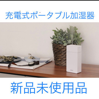 充電式ポータブル加湿器(ホワイト) 新品未使用品 卓上 オフィス...