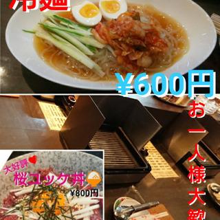 夏期限定✨冷麺🎵