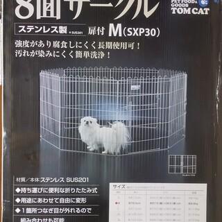 犬用サークル(犬用ケージ)