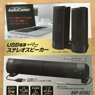 USB電源 ステレオスピーカー