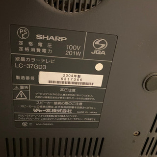 SHARPテレビ