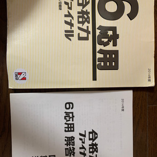 日能研 家庭学習用 6年 国語 算数 理科