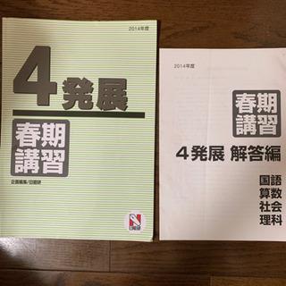 日能研 4年 春期講習テキスト