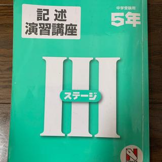 日能研 中学受験用 国語対策 記述演習講座 5年