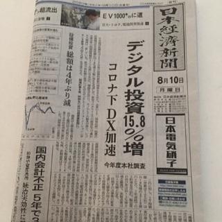 日経新聞☆8/10朝刊