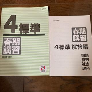 日能研 4年 春期講習テキスト 標準