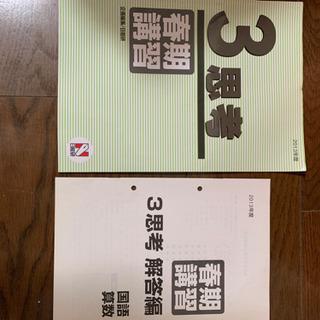 日能研 春期講習テキスト 思考