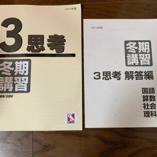 日能研 3年 冬期講習テキスト
