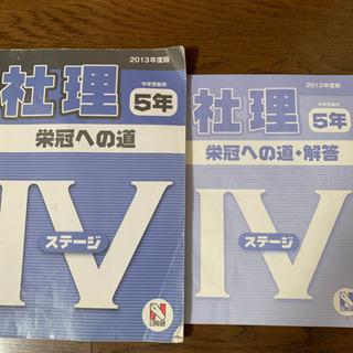 中学受験用 日能研 栄冠への道 5年生 社会 理科 社理