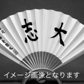 日本将棋連盟 藤井聡太 将棋 公式グッズ 並 扇子 大志 未使用...