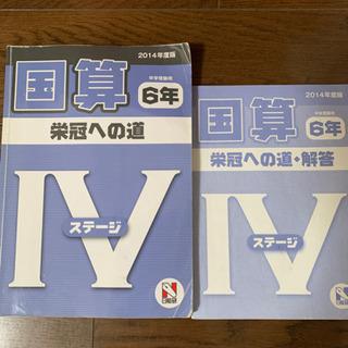 中学受験用 日能研 栄冠への道 6年生 国語 算数 国算