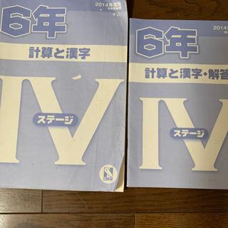 日能研 6年 計算と漢字 中学受験用