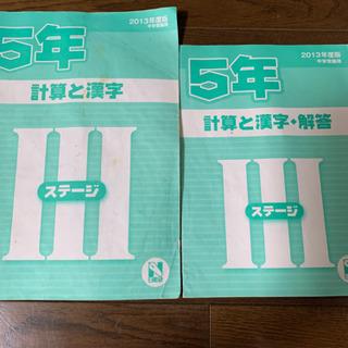 日能研 5年 計算と漢字 中学受験用
