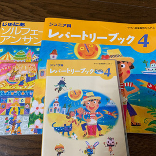 ヤマハ じゅにあソルフェージュアンサンブル レパートリーブック DVD