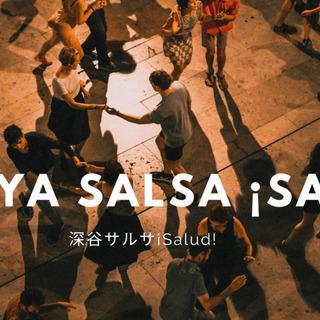 【9/11】ラテンのリズムで踊りませんか?
