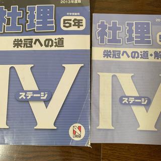 中学受験用 日能研 栄冠への道 6年生 社会 理科 社理