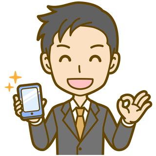 未経験でも月給25万円以上のスマホアドバイザー 販売、受付