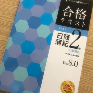 日商簿記2級 工業簿記 TAC簿記Ver8.0