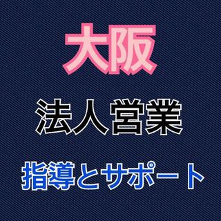 【大阪】営業指導と販売サポート