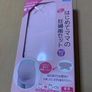 犬印 妊婦帯セット(新品)