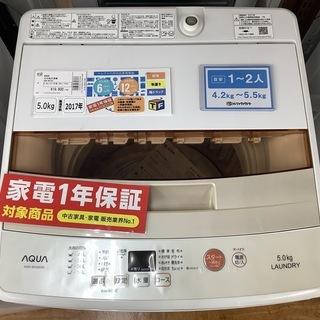 1年保証つき!全自動洗濯機 AQUA  2017年製 AQW-B...