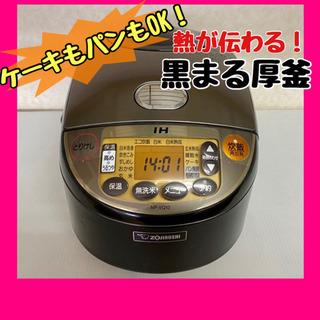 🌈点検清掃OK🌈【象印】IH炊飯ジャー 極め炊き 厚釜 炊飯器 ...