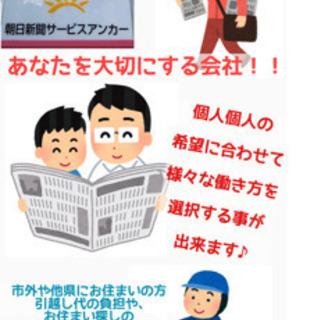 新聞配達スタッフ募集(朝夕刊、朝刊のみも!)
