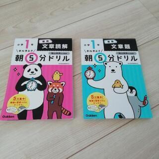 ☆朝5分ドリル2冊セット☆