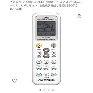 各社共通1000種対応 日本語説明書付き エアコン用ユニバーサル...