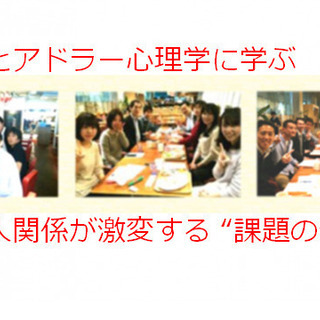 8/24(月)@小松*ブッダとアドラー心理学に学ぶワークショップ...