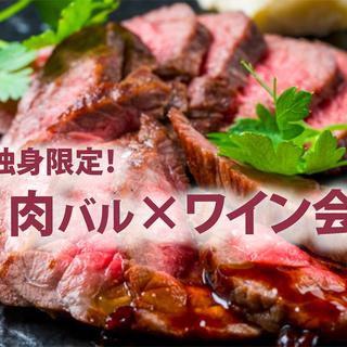 9月12日(土)独身限定!「 肉バル×ワイン会 」IN 赤坂