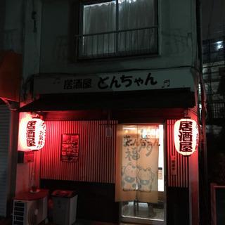 居酒屋どんちゃん(o^^o)