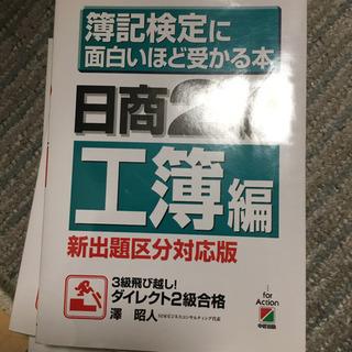 簿記2級 対策本