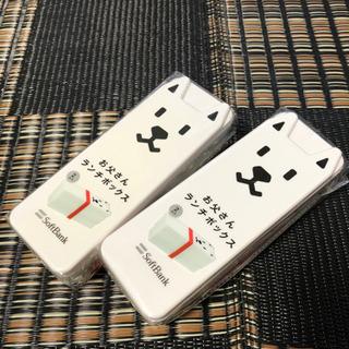ランチボックス 2段式 2点セット SoftBank お父さん 犬