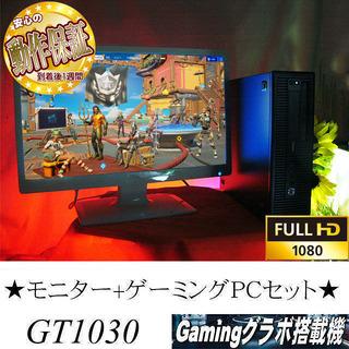 ☆モニターセット☆【GT1030ゲーミング】フォートナイト◎その⑧