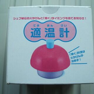 適温計(アサヒ軽金属製フライパン専用温度計)