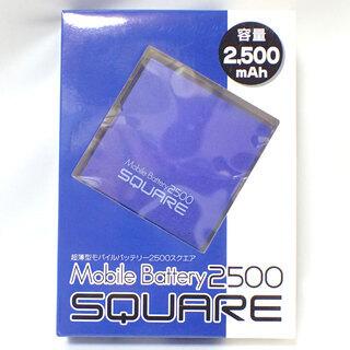 D210 超薄型 モバイルバッテリー 2500 スクエア ブルー