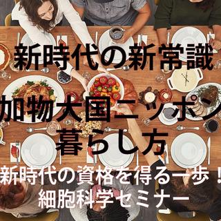 大阪府 大好評!追加開催決定! 【 健康は細胞から! 添加物大国...