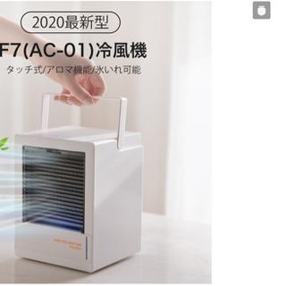 冷風扇 新品未使用