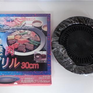 ☆★oh 焼肉グリル 未使用品 丸型 30センチ 無料