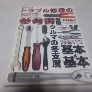 オートメカニック'05-12月号臨時増刊号・・・トラブル修理の参考書